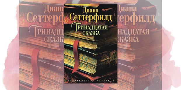 Фото №3 - Захватывающие книги, которые читаются за одну ночь