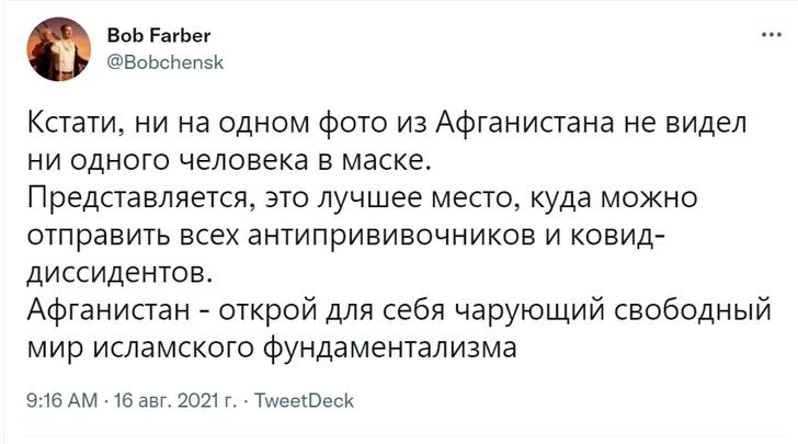 Фото №9 - Посол России назвал талибов «адекватными мужиками». В соцсетях ответили шутками