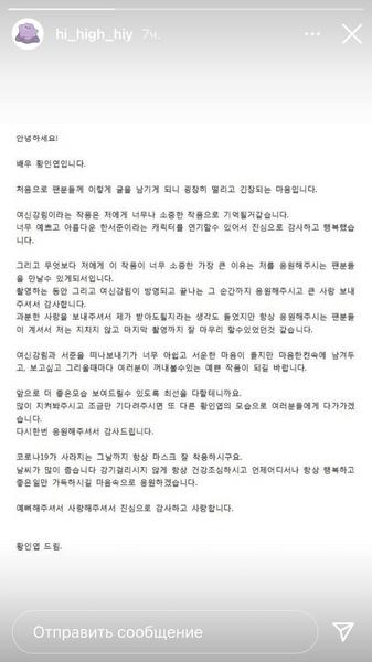 Фото №1 - Пока-пока, «Истинная красота»: Хван Ин Ёп написал фанатам трогательное письмо