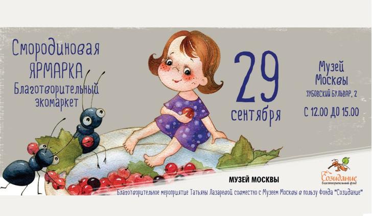 Фото №1 - В Музее Москвы пройдёт осенняя благотворительная «Смородиновая ярмарка» Татьяны Лазаревой в пользу благотворительного фонда «Созидание»