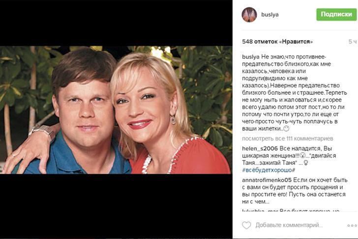 Фото №1 - Татьяна Буланова призналась, что разводится с мужем