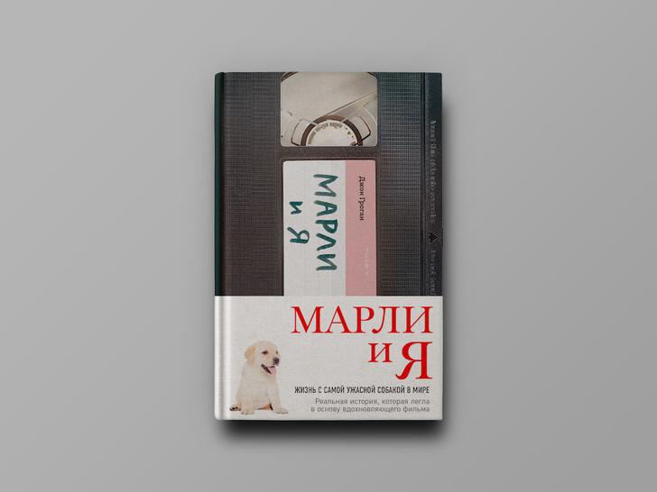 Фото №5 - Лучший друг человека: 10 увлекательных книг о собаках