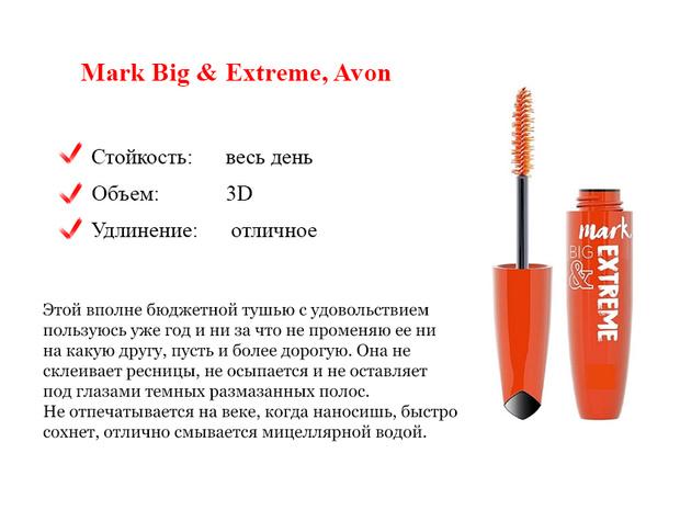 Mark Big & Extreme, Avon