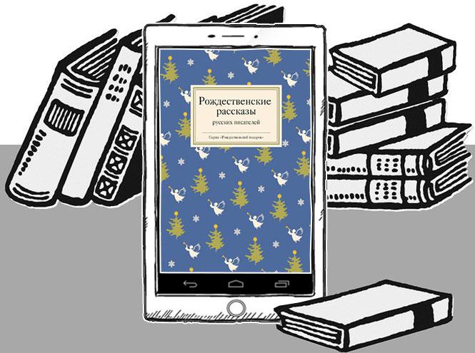 Фото №6 - Волшебство на каждой странице: книги, которые создадут новогоднее настроение