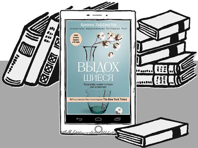 Фото №6 - 10 книг, которые помогут вам обрести себя и стать счастливой