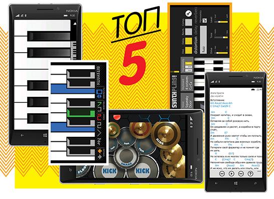 Фото №1 - Топ-5: Приложения для создания музыки