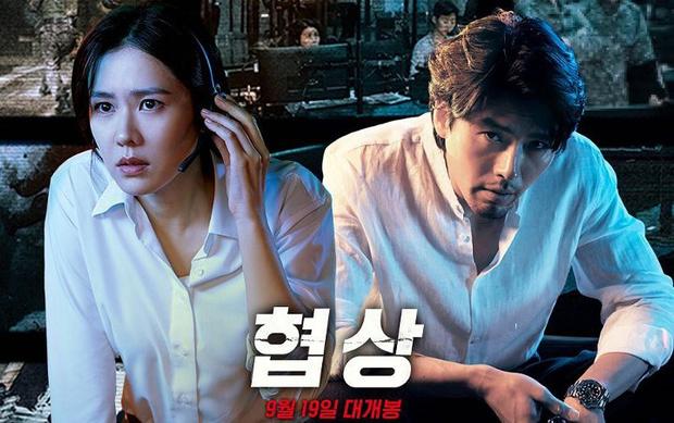 Фото №1 - Любовное приземление: Хён Бин и Сон Е Джин правда встречаются 🥰