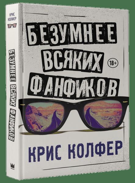 Фото №3 - Выбери книгу для отпуска и скачай ее бесплатно