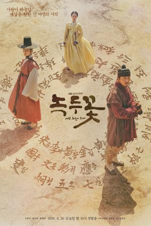 Фото №22 - Выбор IMDB: 25 лучших корейских дорам 2019 года