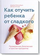 Фото №1 - 25 рабочих советов, как отучить ребенка от сладкого
