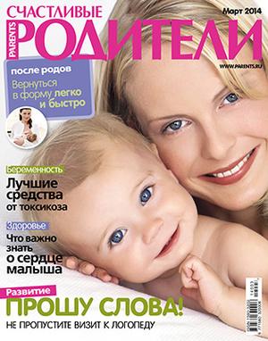 Фото №1 - «Счастливые родители» в марте (2014)