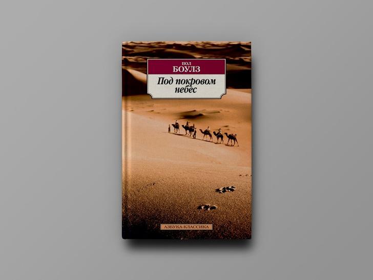 Фото №1 - География чтения: 5 книг о Северной Африке
