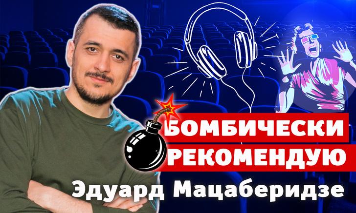 Фото №1 - Бомбически рекомендую! Актер Эдуард Мацаберидзе советует понравившиеся книги, сериалы и музыку