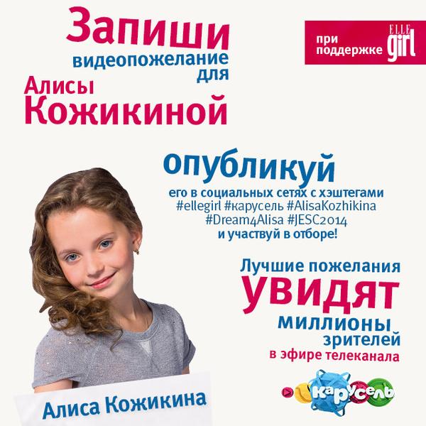 Фото №2 - Поддержи Алису Кожикину на детском конкурсе «Евровидение»