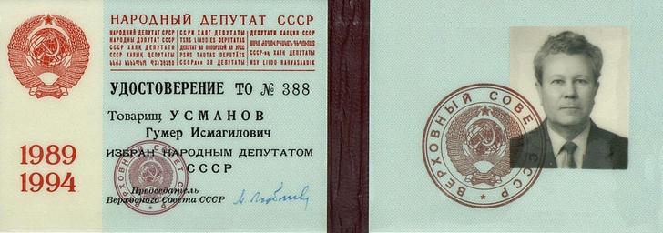 Депутатский билет — удостоверение народного депутата СССР (12 созыв) 1989 год