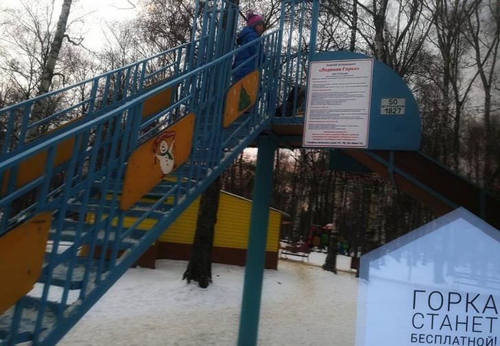 Фото №1 - В Подмосковье муниципалитет пытался брать с детей по 50 рублей за катание на ледяной горке (фото)