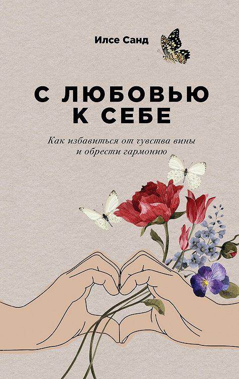 Фото №5 - Литературный гороскоп: какую книгу обязательно стоит прочитать этой весной вашему знаку зодиака?