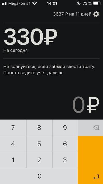 Фото №3 - Приложение дня: Калькулятор для тех, кому тяжело вести бюджет