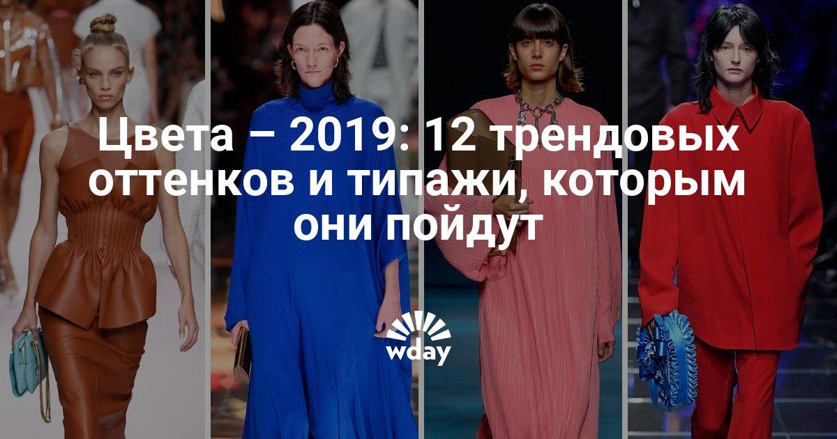 e7a052a0c5eda3b Какие цвета будут в моде в 2019 году — www.wday.ru