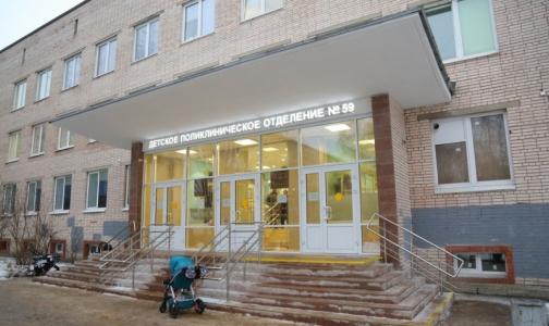 Фото №1 - В Калининском районе после капремонта открыли детскую поликлинику