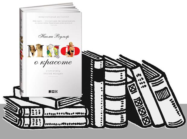 Фото №3 - 10 книг о красоте и здоровье, которые нужны каждой женщине