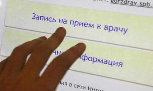 Фото №1 - В Петербурге изменились правила получения талончиков на прием к врачу