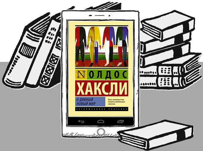 Фото №9 - 12 романов-антиутопий для тех, кто не боится заглядывать в будущее