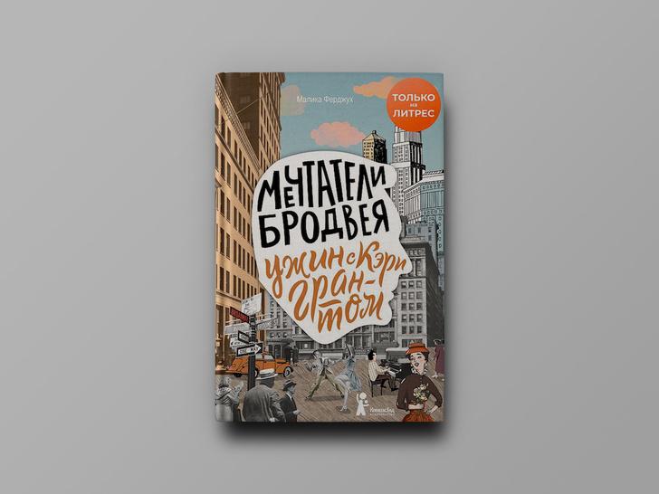 Фото №5 - География чтения: 6 романов об Америке