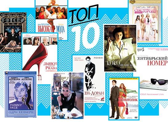 Фото №1 - Топ-10: Фильмы про моду