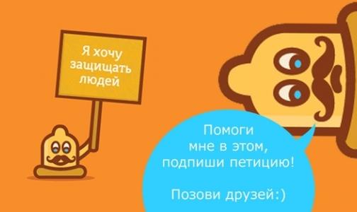 Фото №1 - Россияне просят Минздрав рассказывать им о презервативах
