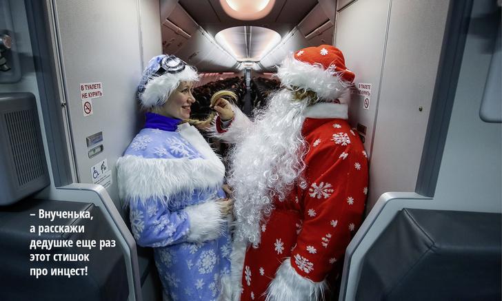 Фото №1 - Как встретить Новый год в поезде и самолете