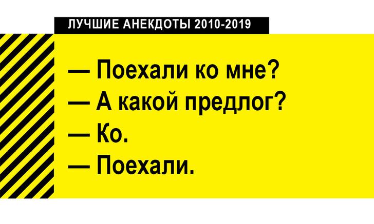 Фото №20 - 100 лучших анекдотов за десять лет (2010-2019)
