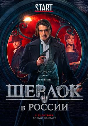 Фото №2 - Сделано в России: лучшие российские сериалы 2020