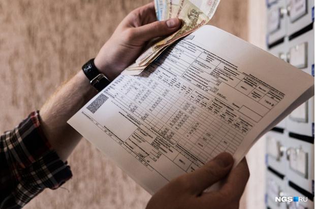 Фото №1 - Средний чек за «коммуналку» в первом полугодии снизился на 6 %