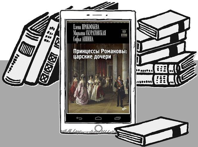 Фото №4 - Нескучная история: 7 книг о королевских династиях