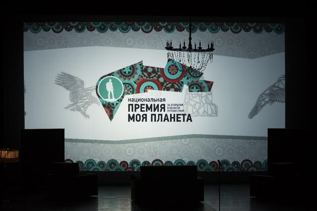 Фото №2 - Портал Vokrugsveta.ru — лауреат национальной премии «Моя Планета 2014»