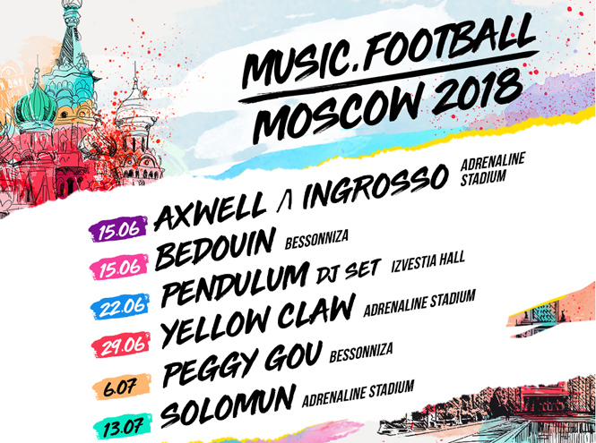 Фото №1 - Music.Football 2018 - фестиваль электронной музыки в Москве