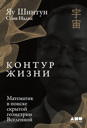 Фото №1 - У подножия горы Калаби: отрывок из книги математика Яу Шинтуна «Контур жизни»