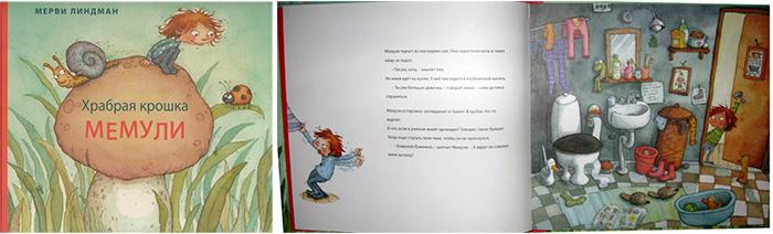 Фото №8 - Сказка на ночь: лучшие книги и песни для засыпания