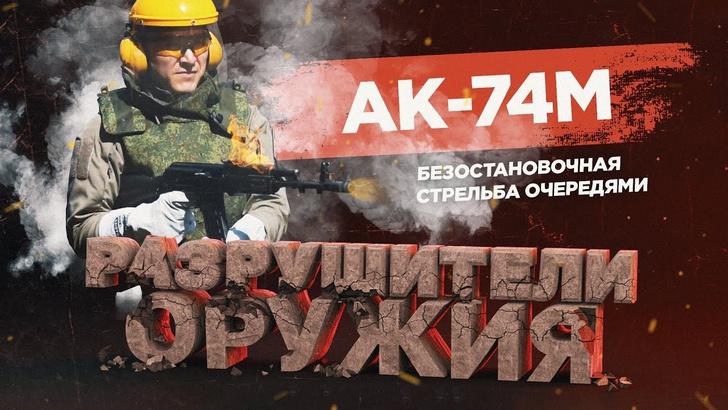 Фото №1 - Насколько надежен автомат Калашникова (видео тестирования от производителя)