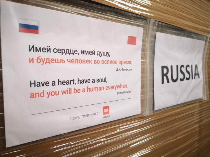 Фото №2 - Средства защиты и цитаты великих: Xiaomi поддержала российских медиков