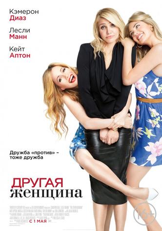 Фото №2 - Лучшие фильмы для девичника 💕