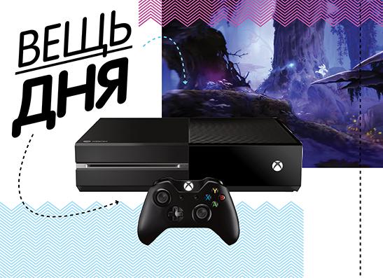 Фото №1 - Вещь дня: Xbox One