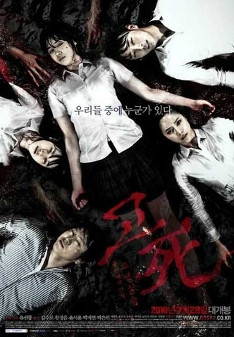 Фото №12 - Cамые страшные мистические фильмы и дорамы про школу 😨