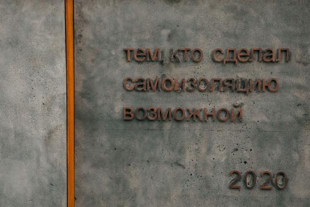 Фото №3 - В Москве установили памятник курьерам, благодаря которым было легче пережить самоизоляцию (фото)