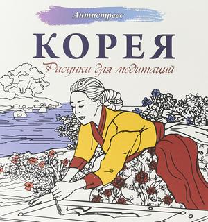 Фото №8 - Что почитать: 8 книг для поклонников корейской культуры