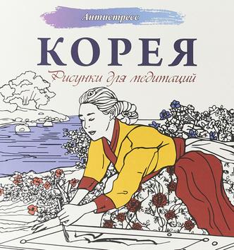 Фото №9 - Что почитать: 8 книг для поклонников корейской культуры