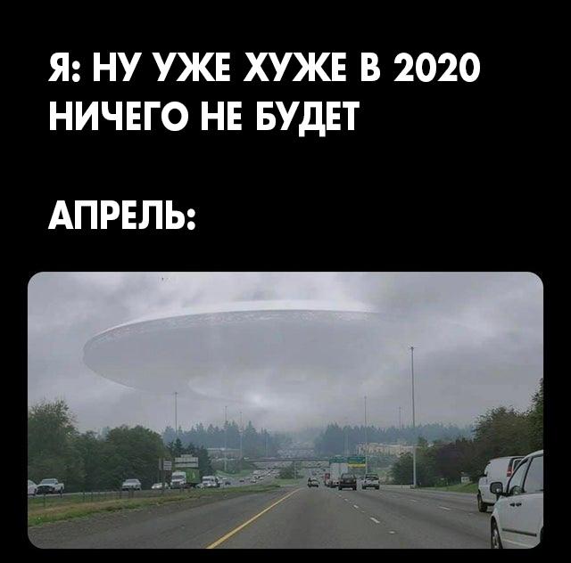 Фото №6 - Лучшие мемы про прогноз на апрель 2020 года