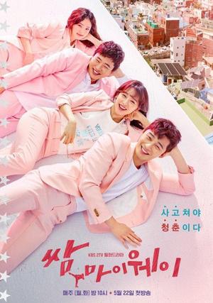 Фото №5 - Какие дорамы посмотреть, пока ждешь премьеру нового сериала с Пак Со Джуном в главной роли