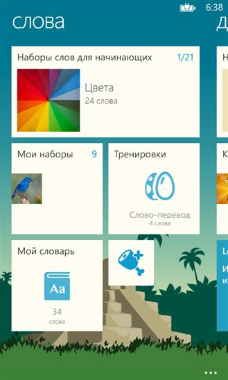 LinguaLeo приложение